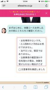 エルセーヌコピス吉祥寺,予約方法2